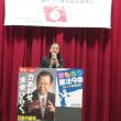 吉良よし子議員を迎えての集会