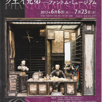 まさに魔術的ヴィジョン!。松濤美術館で 『クエイ兄弟 ‐ファントム・ミュージアム』 を観ました。