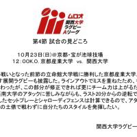 ムロオ 関西大学ラグビーAリーグ 第4節 試合の見どころ・試合メンバー表