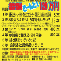 2016神津島商業謝恩祭 12/18~31