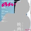 アンアン 2017年7月5日号 表紙:大野 智 映画と本と。 発売日:6月28日