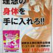 夏のスペシャルキャンペーン!!