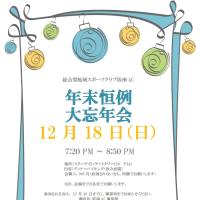 忘年会を開催します。