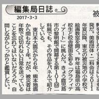 南日本新聞「編集局日誌」