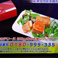 4/22・・・旅サラダプレゼント大至急11時まで