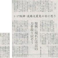 #akahata 復興に現れた市民の力を取り戻そう/1・17阪神・淡路大震災の日に思う 山下祐介・・・今日の赤旗記事