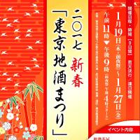 神田雪だるまフェア、東京地酒まつり★島外の八丈島イベント