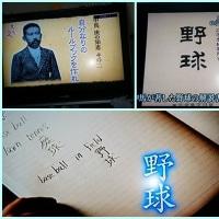ベースボールを、野球と訳した男 中馬 庚(ちゅうま かのえ)