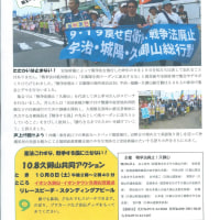 「戦争法の廃止を求める統一署名」1580万筆 10.5第2次提出行動