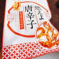 辛ーいが美味い(^^)