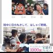 日本には愛国者と日本人を貶める人種が存在する