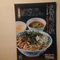 朝ご飯は肉蕎麦つけ麺@越後そば浅草橋店