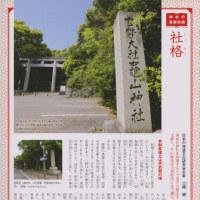 伊豫豆比古命神社と和霊神社・日本の神社114(Iyozuhikonomikoto Jinja and Warei Jinja,Japanese Jinja Vol.114)