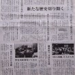 #akahata 95年の到達に立ち 新たな歴史切り開く/党創立95周年記念講演会 各地の感想から・・・今日の赤旗記事