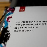 Adobeさんからコースターが届きました。