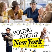 ノア・バームバック『ヤング・アダルト・ニューヨーク』