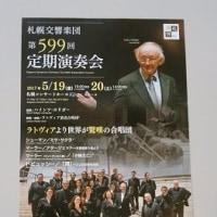 札幌でコンサート