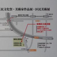 平成28年度 板橋区民文化祭 「美術家作品展」!!