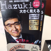 TVで話題のHazuki(ハズキルーペ)!!
