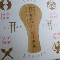 *宮島の縁起菓子、杓子せんべい知っていますか??