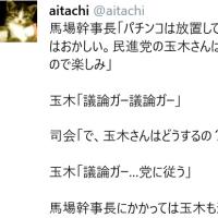 【日曜討論12/4】民進党 玉木「今国会は異常」ヽ(゜o゜)異常なのはお前らだろ!