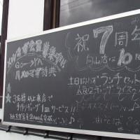 豪屋 加茂店(2)