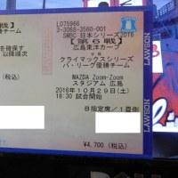 コイする#21 日本シリーズ第6戦の、