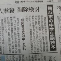 160910 恥ずかしい国 日本:関東大震災の朝鮮人虐殺 副読本の記述削除検討 横浜市
