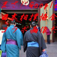 Googleと日本相撲協会のコラボ画像