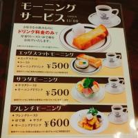 『星乃珈琲店』の「ホリデーモーニング」で朝食