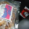 立川醤油の『うっかり煎餅』@常陸太田市