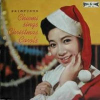 ◆ チエミのクリスマス (Xmas特集 Ⅰ )