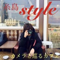 『糸島style』