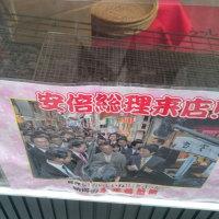 十条銀座商店街イベント