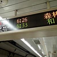 04/23 東京メトロ有楽町線豊洲駅ホーム