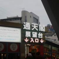 本日は2代目通天閣満60歳の誕生日。本日は入場料が210円。日本唯一の遠足目的地として禁止の名所・通天閣に生まれて初めて登りました。本日初のぼりの大阪人多数。展望パラダイスにも。