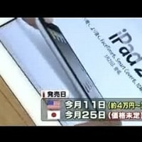 アップル「iPad2」、ジョブズ氏が発表