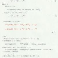 約数と倍数、素因数分解(数学A)の問題 ~2016年度後期日程大阪市立大学理系入試問題