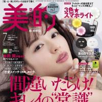 美的 2017年7月号 雑誌 予約情報 豪華付録多数! 3色☆スマホライト他
