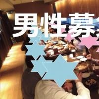 男性募集中イベントです!!~2日(日)東京イベント
