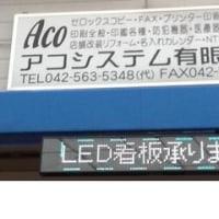 LED電光看板の取り付けたアコシステム(有)