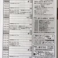 山代かわら版 5月号