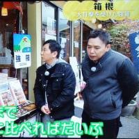 箱根に遊ぶ 5 大涌谷2