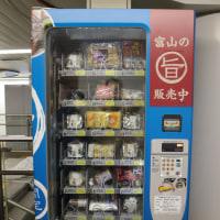 富山県ご当地自動販売機
