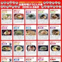 「全国年明けうどん大会 2016 in さぬき」開催!