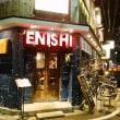 bistro.ENISHI(ビストロ・エニシ)/フレンチ(ビストロ)/本町