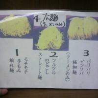 江戸一豚鶏ラーメン