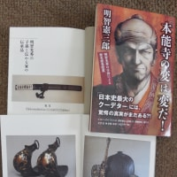 『「本能寺の変」は変だ!』電子書籍発売!!