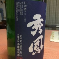 特別純米山廃出羽きらり火で藤井四段の29連勝を祝う
