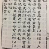 源順の『和名類聚抄』と「名胡桃」の地名由来